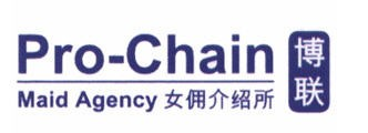 Maid agency: Pro-Chain Group HR Consultancy (Pte) Ltd