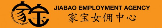 Maid agency: Jiabao Employment Agency